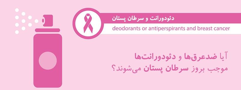 دئودورانت و سرطان پستان