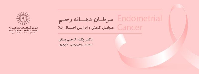 سرطان دهانه رحم عوامل افزایش و کاهش احتمال ابتلا